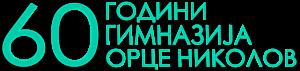 60-Години-Logo
