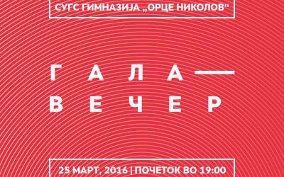 """ГАЛА ВЕЧЕР 2016 во """"Орце Николов"""""""