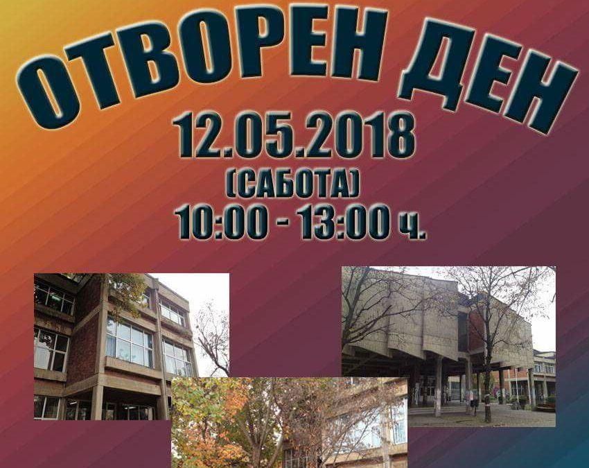 НАСТАН: Отворен ден 2018