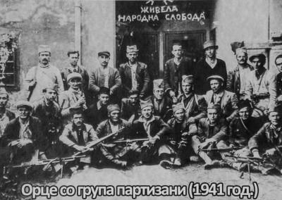 Орце со група партизани (1941 год.)