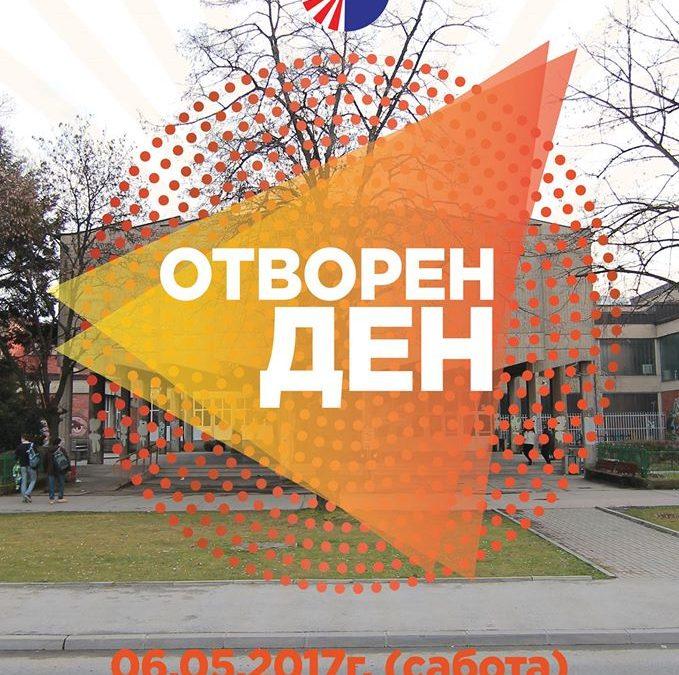 НАСТАН: Отворен ден 2017