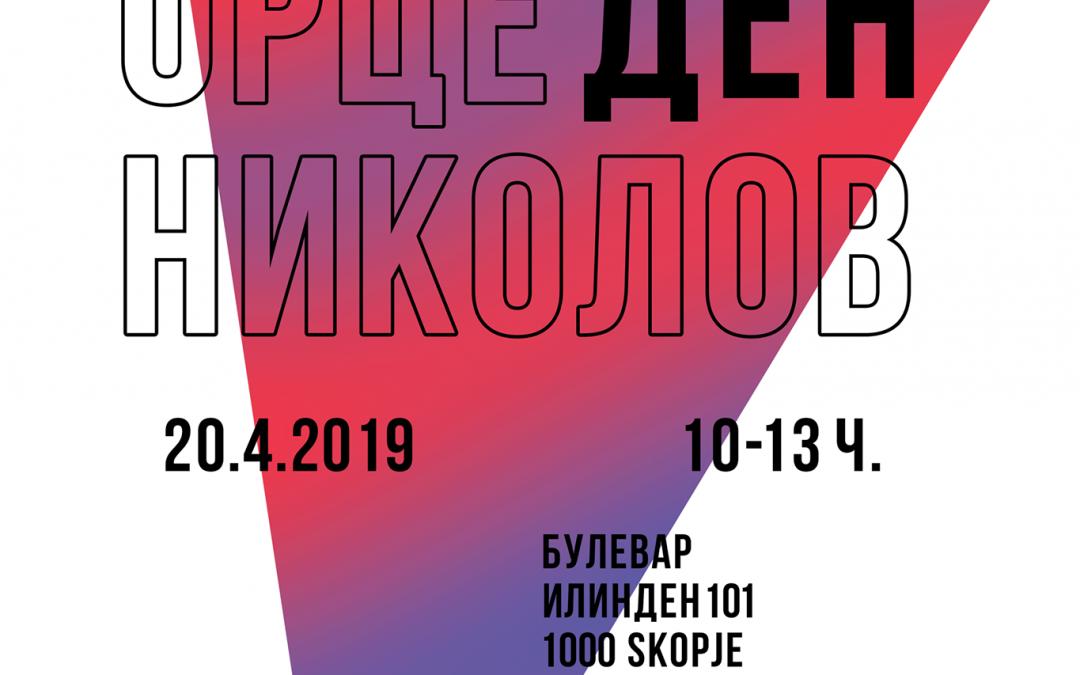 Отворен Ден 2019