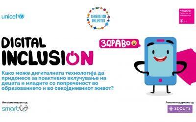 Повик до млади иноватори за учество во вториот по ред Generation Unlimited – Младинскиот предизвик!