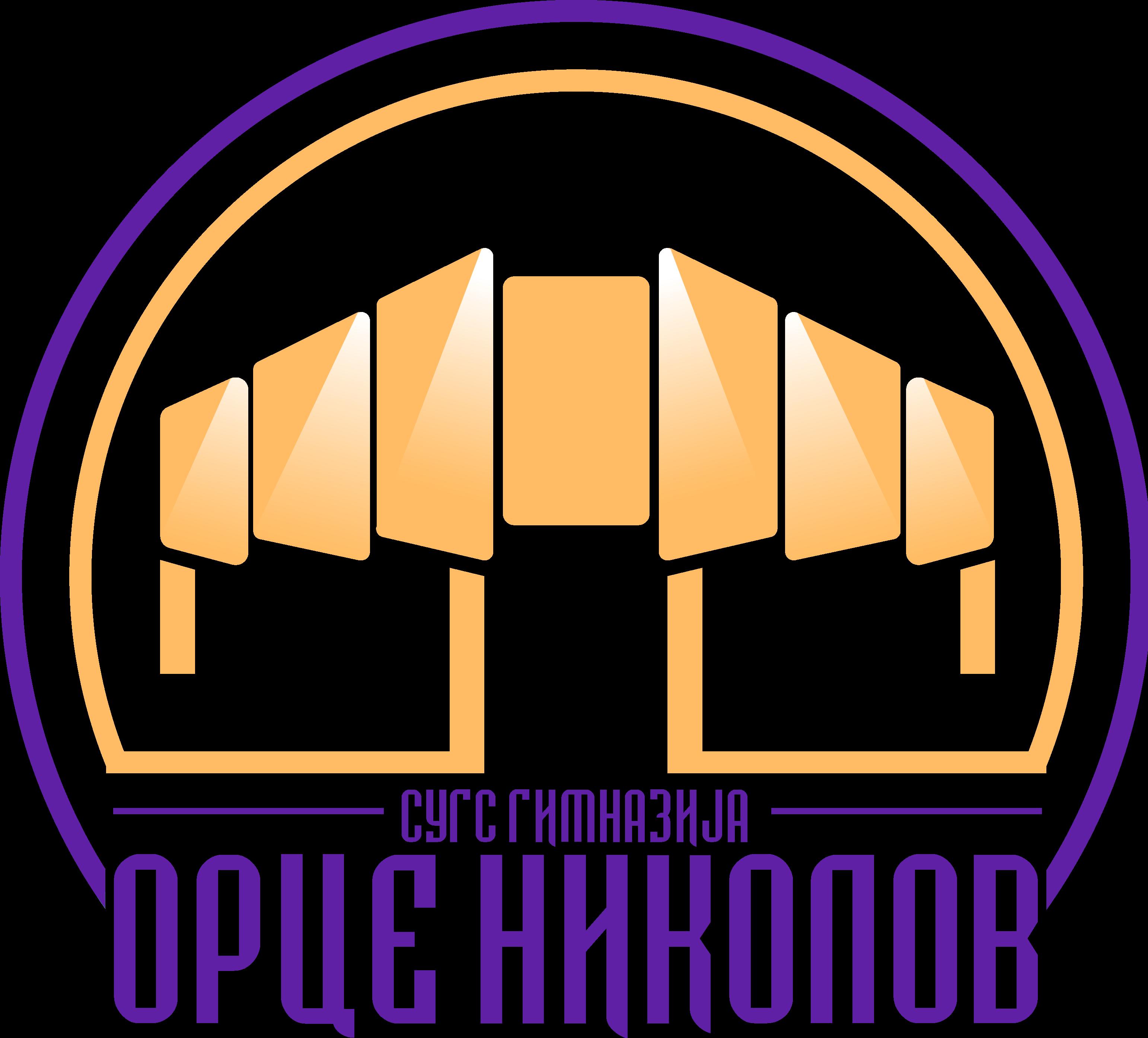 """СУГС Гимназија """"Орце Николов"""""""