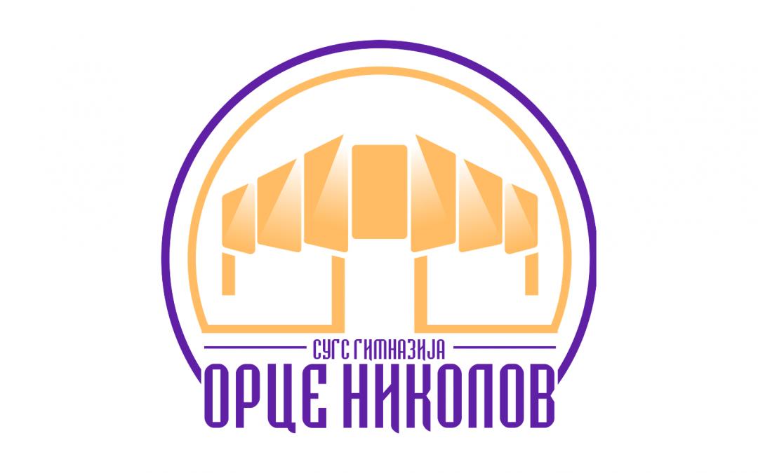 """Годинава одбележуваме 66 години од постоењето и функционирањето на нашата гимназија, СУГСГ """"Орце Николов"""""""